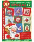 DISCONTINUED ~ No 12 Christmas Embroidery 3D Step by Step Decoup